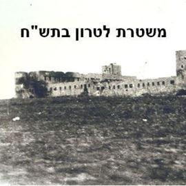 """משטרת לטרון בתש""""ח - Latrun Police in 1948"""