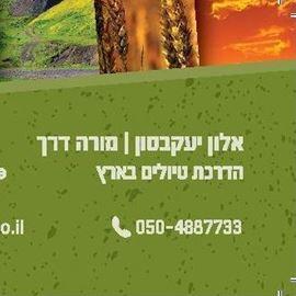 אלון יעקבסון מורה דרך - הדרכת טיולים בארץ - Alon Yakobson tour guide - tour guiding in israel