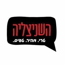לוגו השניצליה - HaShnitzelia Logo