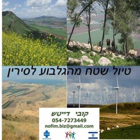 מהגלבוע לסירין - From The Gilboa To Sirin