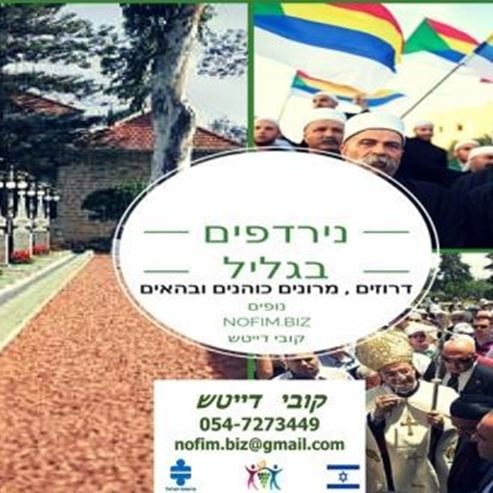 נרדפים בגליל - Trapped in the Galilee