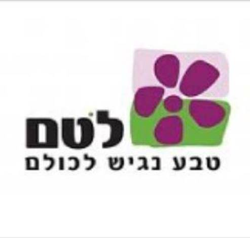 לטם טבע נגיש לכולם- לוגו  - Lotem Teva is accessible to everyone - Logo