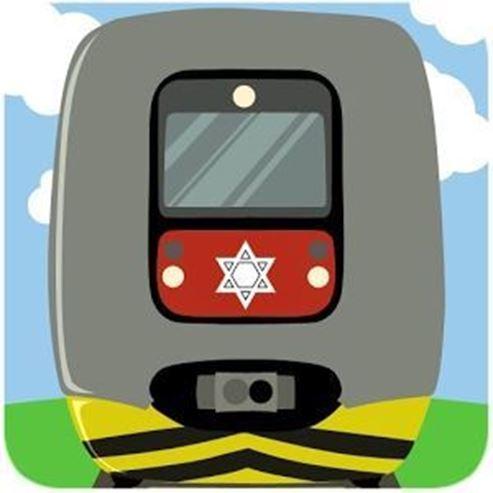 הרכבת הבאה - Next Train