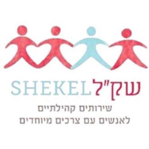 """עמותת שק""""ל  - Shekel Association"""