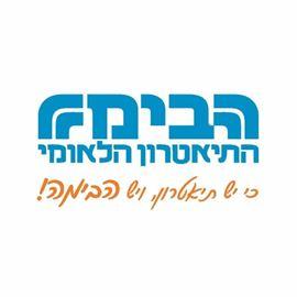 לוגו הבימה - HaBima Logo