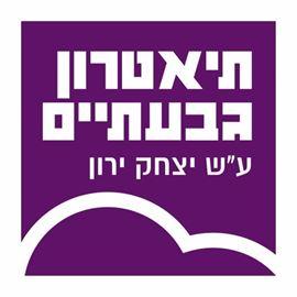 לוגו תיאטרון גבעתיים - Givataim Theater Logo