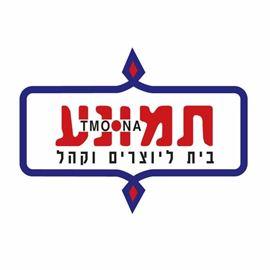 לוגו תיאטרון תמונע - Temuna Theater Logo