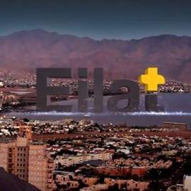 אילת - Eilat