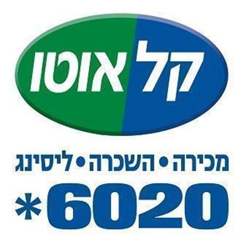Tamir Car Rental Israel