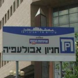 חניון אבולעפיה - Abulafia Parking lot