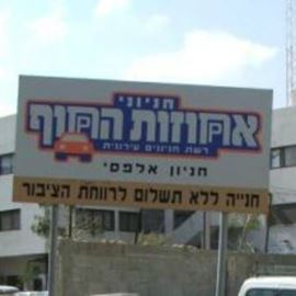 חניון אלפסי - Alfasai Parking lot