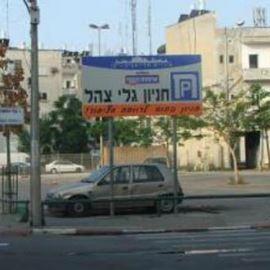 חניון גלי צהל - Galei Zahal Parking lot
