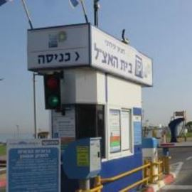"חניון בית האצ""ל  - Beit Ha Etzel Parking lot"