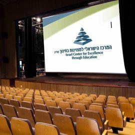 אודיטוריום - Auditorium