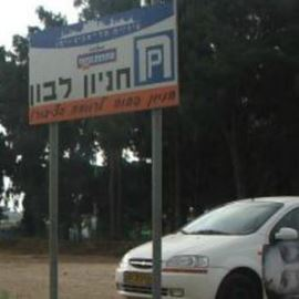 חניון לבון  - Lebon Parking lot