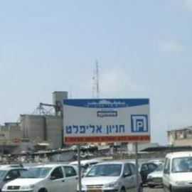 חניון אליפלט - Elipelet Parking lot