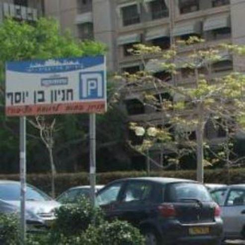 חניון בן יוסף - Ben Yosef Parking lot