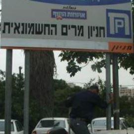 חניון מרים החשמונאית - Miriyam HaHashmonait Parking lot
