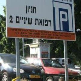 חניון רפואת שיניים 2 - Refuat Shinaim 2 Parking lot