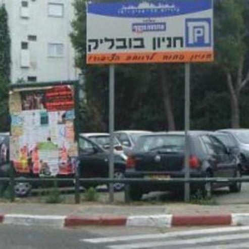חניון שלומציון המלכה  - Shlomtzion HaMalka Parking lot