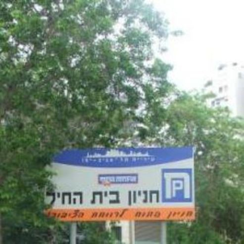 חניון בית החיל - Beit Ha-Khayal Parking