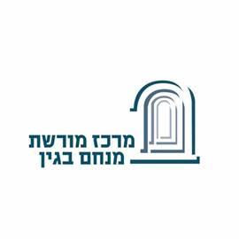 לוגו מרכז מורשת בגין - Begin Heritage center Logo