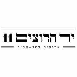 לוגו יד חרוצים - Yad Harutzim Logo
