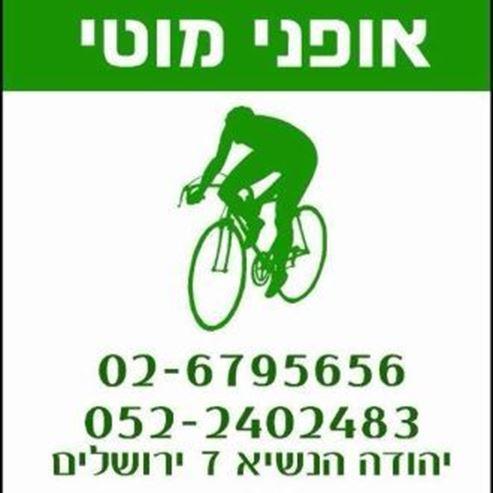 אופני מוטי - Moti Bikes
