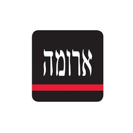 Aroma Logo - הלוגו של ארומה