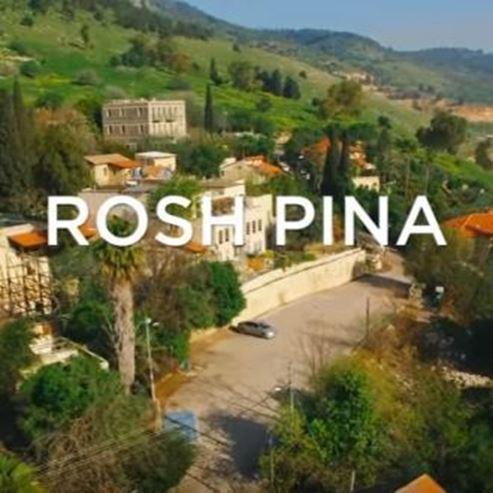 ראש פינה - Rosh Pina