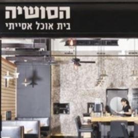 הסושיה פתח תקווה - HaSushia Petah Tikva