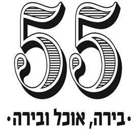 לוגו פאב 55 - Pub 55 Logo