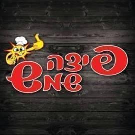 לוגו פיצה שמש - Pitza Shemesh Logo