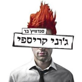 לוגו ג'וני קריספי - Johnny Crispy Logo