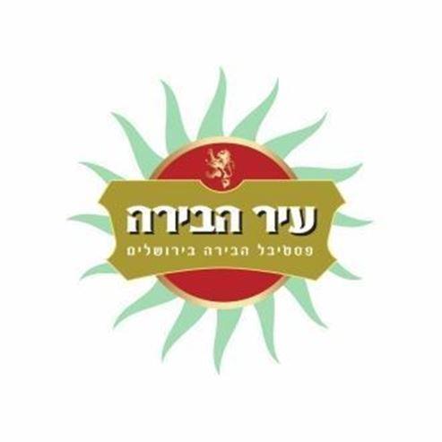 עיר הבירה - פסטיבל הבירה בירושלים