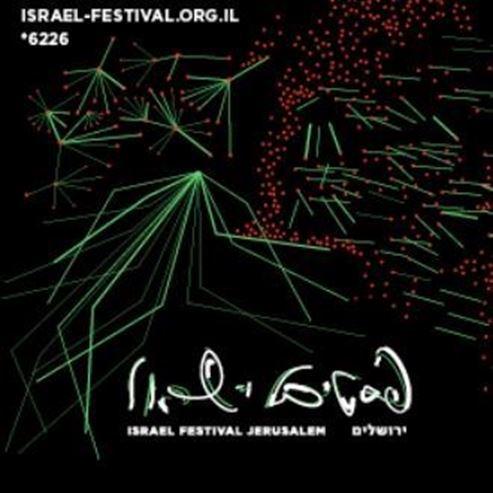 לוגו פסטיבל ישראל בירושלים  - Israel festival in Jerusalem Logo