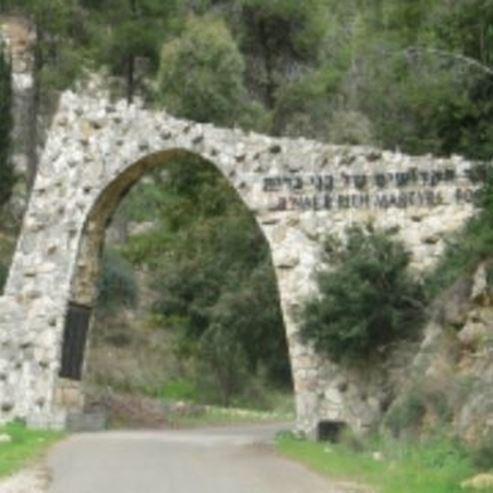 מערת בני ברית - Bnei Brith Cave