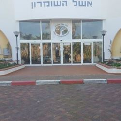 Eshel hashomron hotels the official website for - Hotels in yeovil with swimming pool ...