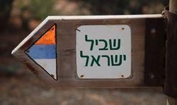 שלט שביל ישראל -  Sign of The Israel National Trail