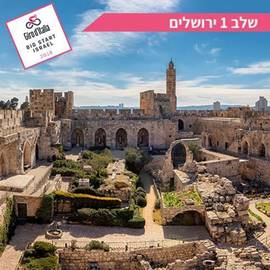 מרוץ ג'ירו דאיטליה שלב 1 - ירושלים