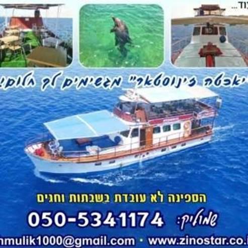 יאכטה זינוסטאר -  ZinoStar Yacht