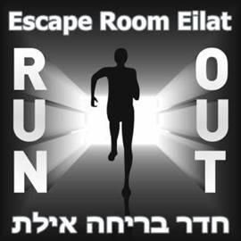 Escape room - Run Out - חדר בריחה ראן אאוט