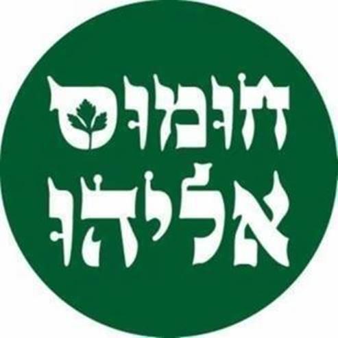 לוגו חומוס אליהו -  Humus Eliyahu Logo
