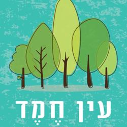 לוגו עין חמד - Ein Hemed Logo