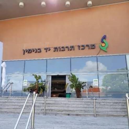 מרכז תרבות יד בנימין - Cultural Center yad binyamin