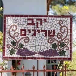 Srigim Winery - יקב שריגים