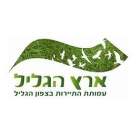 ארץ הגליל - Land of the Galilee
