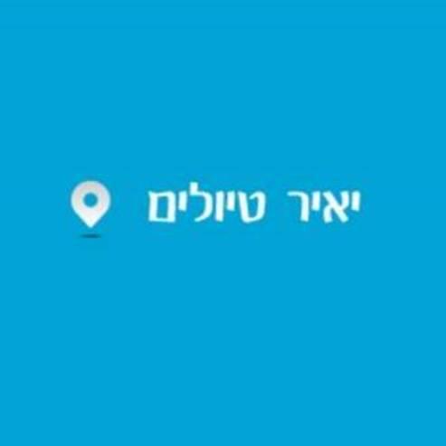 יאיר טיולים לוגו - Yair Tours Logo
