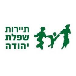 תיירות שפלת יהודה לוגו - Shfelat Yehuda Tourism Logo
