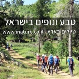 טבע ונופים בישראל לוגו - iNature logo